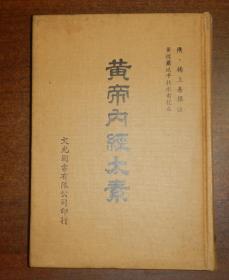 黄帝内经太素(精装本)