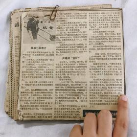 第二次较量、大后方、续西行漫记 三册合订 报纸裁剪完结版