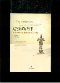 《边疆的法律:北宋治理民族地区的理论与实践》(32开平装 仅印1100册)九五品