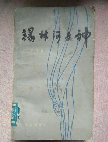 包邮 锡林河女神