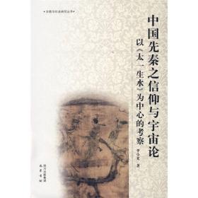 中国先秦之信仰与宇宙论:以《太一生水》为中心的考察