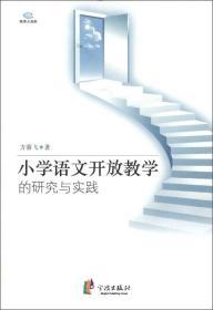 小学语文开放教学的研究与实践