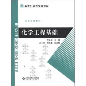 新世纪高等学校教材·化学系列教材:化学工程基础