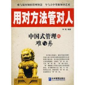 中国式管理的难与易