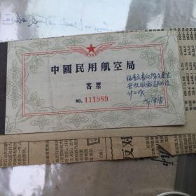 中国民用航空局客票北京飞重庆