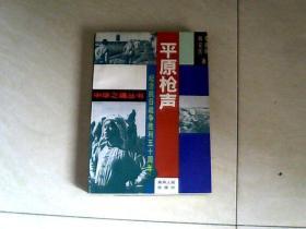 中华之魂丛书:平原枪声(纪念抗日战争胜利五十周年)【32开  1995.8年一版一印】
