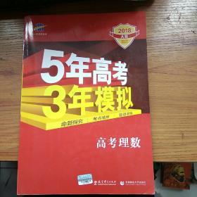 2018版5年高考3年模拟高考语文