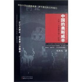 中国的奥斯威辛(日军太原集中营纪实)