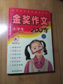小学生金奖作文   200字