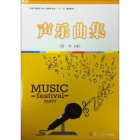 声乐曲集  崔纬 复旦大学出版社 9787309115260