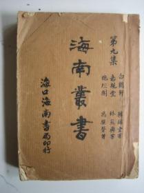 民国版海南丛书第九集:白鹤轩,志亲堂,抱经阁