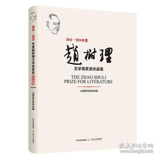 2013-2015年度赵树理文学奖获奖作品集