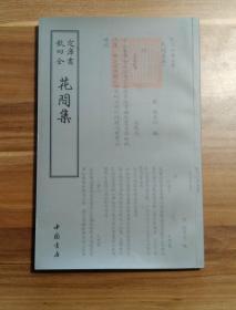 欽定四库全书:花间集