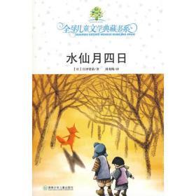 水仙月四日:全球儿童文学典藏书系.第二辑