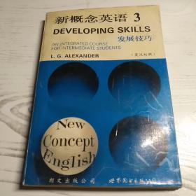 新概念英语3 发展技巧【英汉对照】