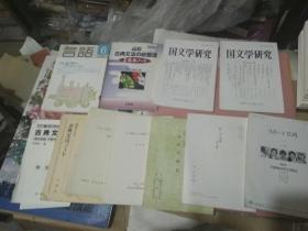 日文版  期刊《国文学研究》,《言语》 等11本合售