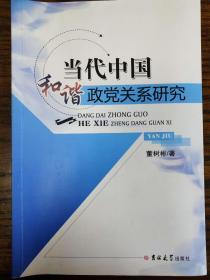 当代中国和谐政党关系研究