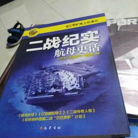 二战纪实:航母史话