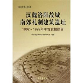 汉魏洛阳故城南郊礼制建筑遗址:1962-1992年考古发掘报告