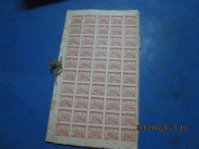 中华民国印花税票 拾伍圆 每张50枚 共22张1100枚合售