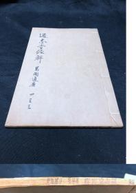 《易图通变 五卷》 元初道士雷思齐撰 康熙间纳兰成德通志堂精写刻本 太史连纸原装好品一册全