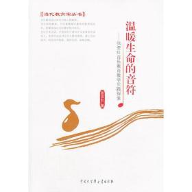 温暖生命的音符--张亚红音乐教育教学实践探索