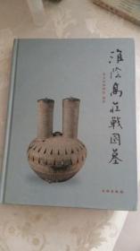 淮阴高庄战国墓