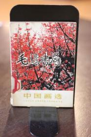 中国画选 1973年《全国连环画、中国画展选》作品