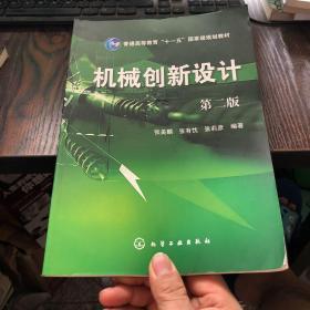 机械创新设计(张美麟)(二版)