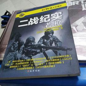 二战纪实:老枪