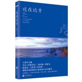 近在远方(七堇年, 庆山(安妮宝贝)、陈丹燕等十位作家联 七堇年 正版 9787550241954 书店