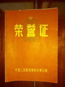 """1961年中国人民解放军南京军区""""五好战士""""荣誉证"""
