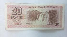 中华人民共和国国库券(20元)