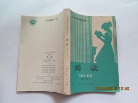 三年制初级中学语文课本 阅读 (第六册)