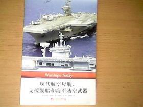现代航空母舰 支援舰船和海军防空武器
