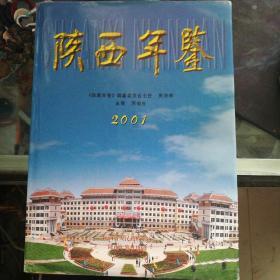 陕西年鉴2001