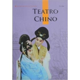 中国戏剧(西班牙文)