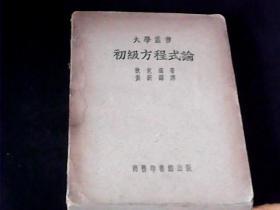 初级方程式论(大学丛书)