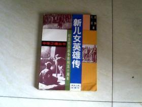 中华之魂丛书-新儿女英雄传(纪念抗日战争胜利五十周年)【32开  1995.8年一版一印】