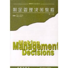 制定管理决策教程英库克英斯莱克邸东辉华夏出版社9787508020