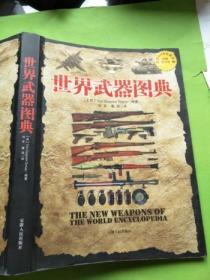 世界武器图典:公元前5000年-公元前21世纪