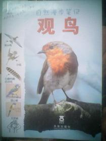 自然漫步笔记 -----观鸟【彩色图文本】