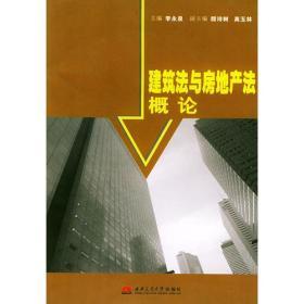建筑法与房地产法概论 李永泉 西南交通大学出版社9787810579681
