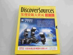 发现资源大黄页 摄影2012