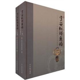宁安虹鳟鱼场:1992-1995年度渤海墓地考古发掘报告(上下册)