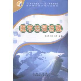 医学法律法规  袁金勇、张玉、龙芳 吉林科学技术出版社 9787538451047