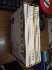 中国传统武术丛书【全10册盒装】(繁体竖版 中国书店90年1版1印影印本)完好品