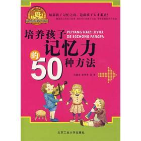 培养孩子记忆力的50种方法