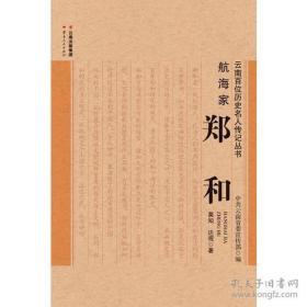 """《航海家——郑和》""""云南百位历史名人传记丛书""""100种之一种"""