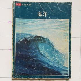 生活自然文库海洋